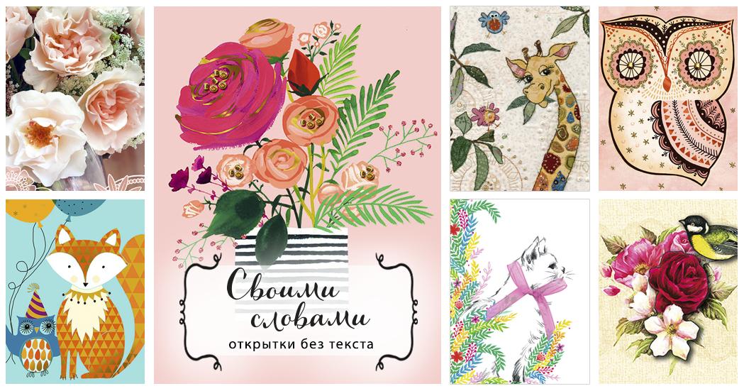 представлю небольшой арт дизайн открытки отзывы о работе качестве материала