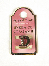 "Буква ""Angels at Heart"" - D"