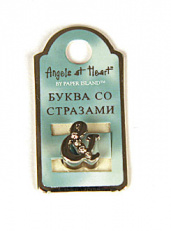 "Буква ""Angels at Heart"" - &"